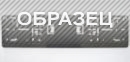 рамка номерного знака