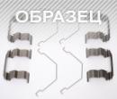ремкомплект тормозных колодок