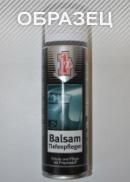 средство для бамперов