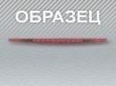 Стоп-сигнал